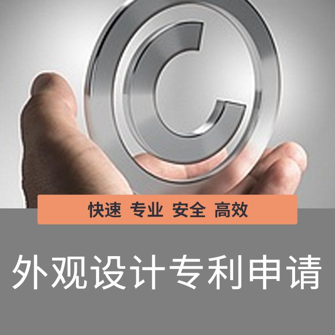 外观设计专利申请,好产品应该要保护起来