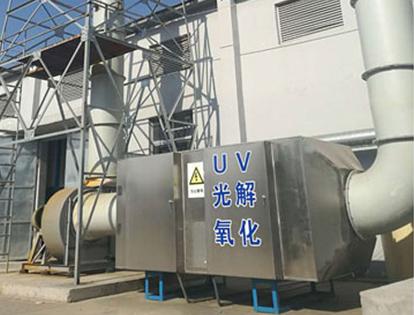 UV催化氧化设备