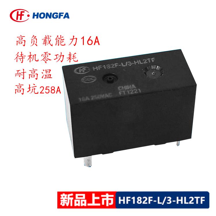 宏发磁保持HF182F-L/3-HL2TF