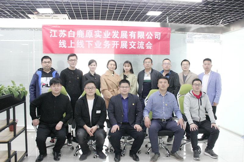 江苏白鹿原实业发展有限公司苏思源小程序商城洽谈会