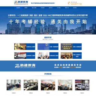 江苏鲁班教育科技有限公司网站改版