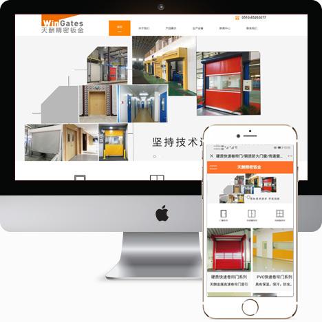无锡天酬精密钣金制造有限公司网站设计