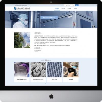 无锡光刻电子有限公司网站建设