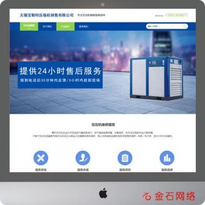 无锡宝勒特压缩机销售有限公司改版成自适应网站