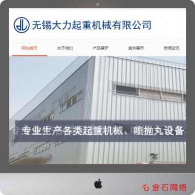 无锡大力起重机械有限公司网站建设