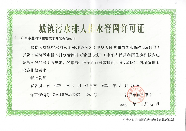 排水许可证(原本)2025