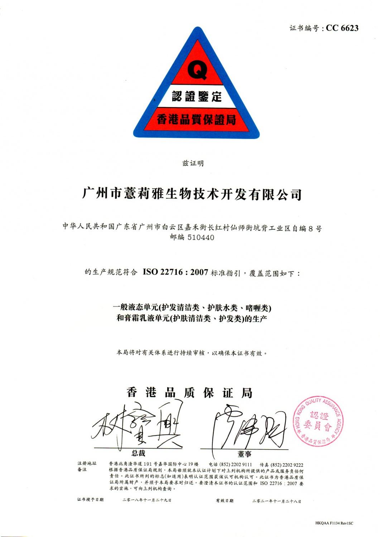 ISO22716- 中文证件2020