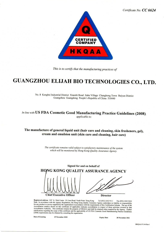 GMPC-英文证件2020