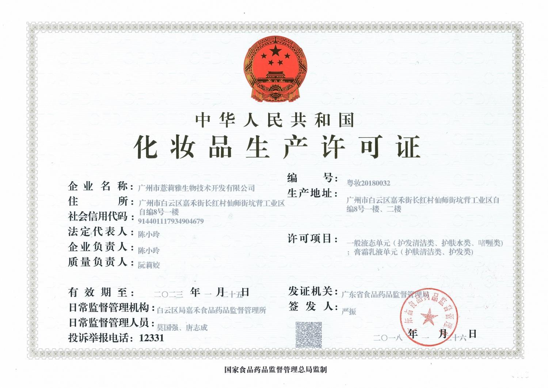 化妆品生产许可证-2023