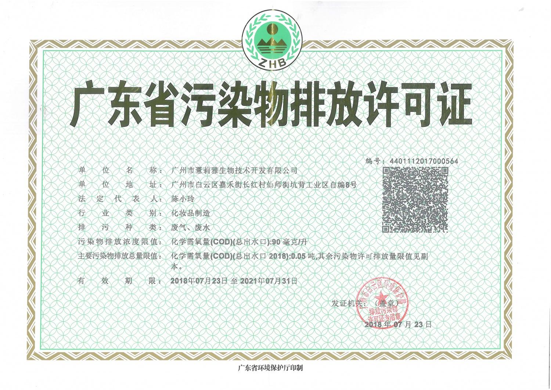 排放许可证(原本)2021