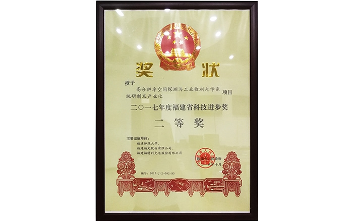The second prize of 2017 Fujian Science and Techno