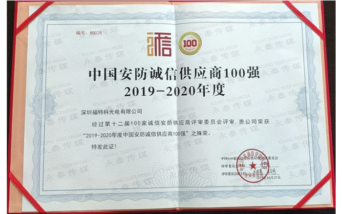 TOP 100 China security integrity supplier, 2019-20