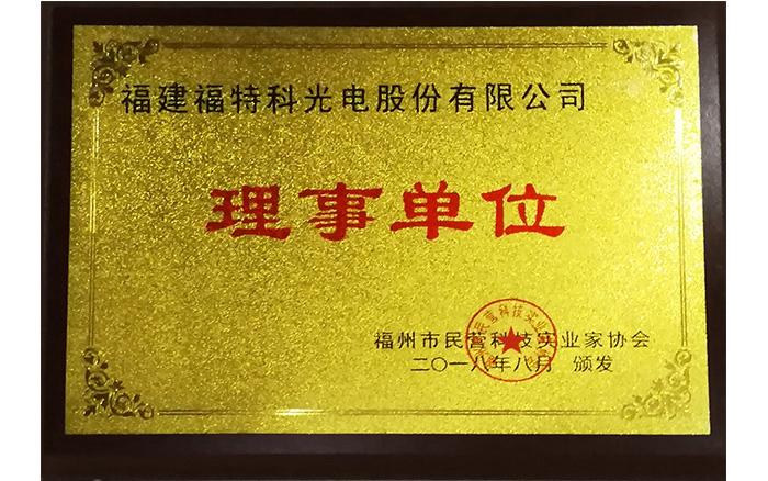 Director unit of Fuzhou science and technology pri