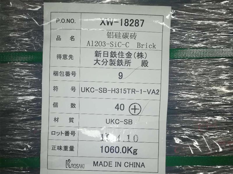 出口铝碳化硅碳砖