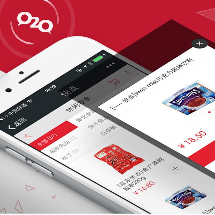 O2O多商户