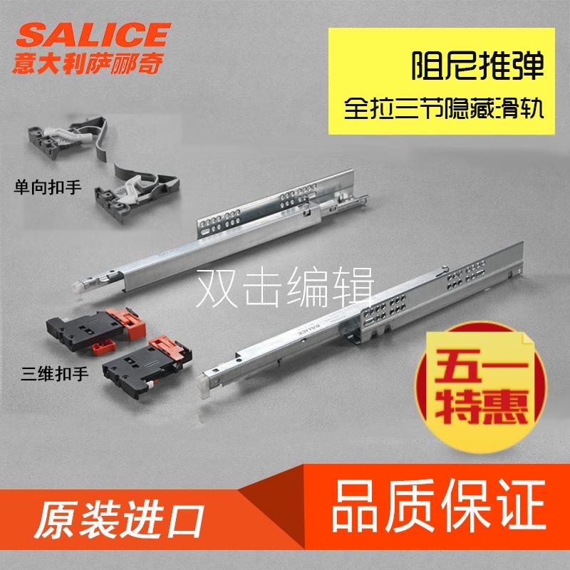 salice/萨郦奇抽屉轨道三节托底导轨阻尼推弹静音滑轨