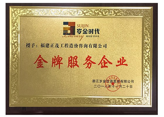 岁金时代金牌服务企业1
