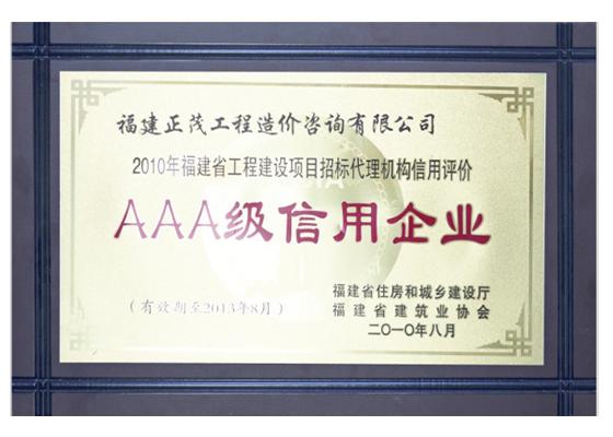 AAA级信用企业证书1