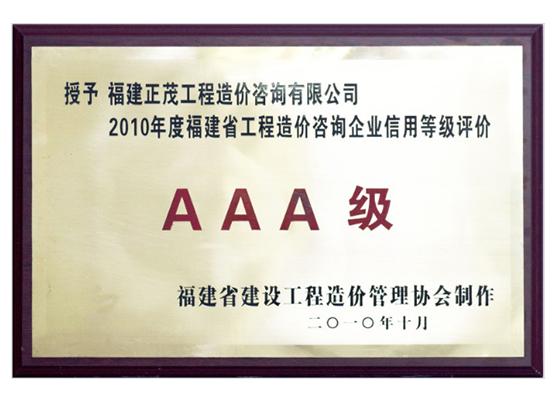 AAA级信用等级证书1