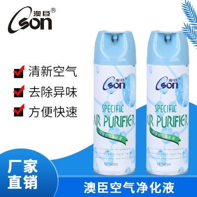空气净化液