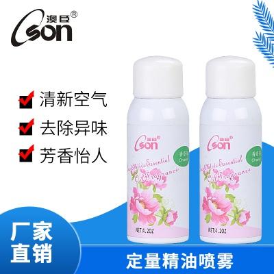 自动喷香机家用卧室香术厕所除臭香水消毒剂空气清新剂喷雾