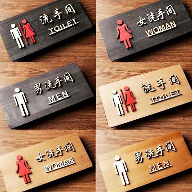 卫生间门牌标识1