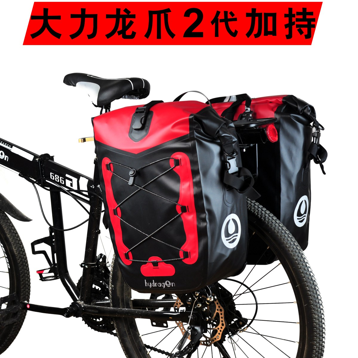 Sao red beautiful bicycle carrying bag waterproof large capacity dragon claw 2 generation suspension