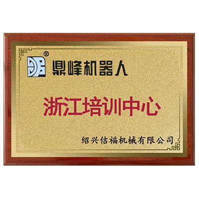 浙江培訓中心