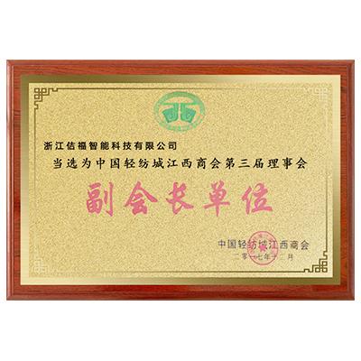 中國輕紡城江西商會第三屆理事會副會長單位