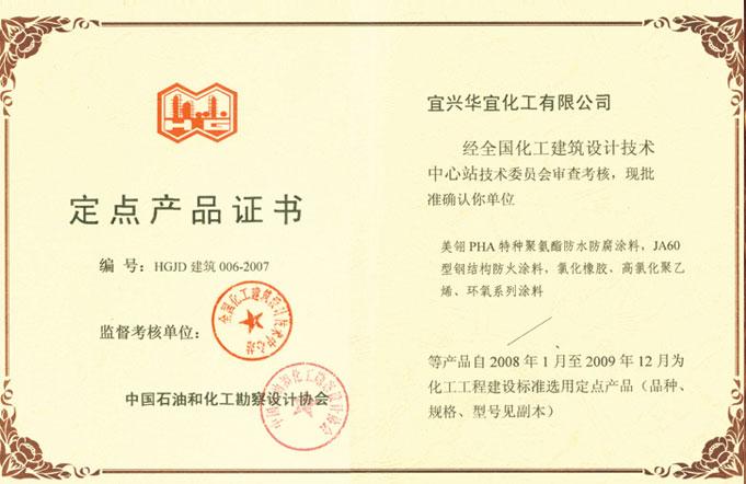 定点产品证书