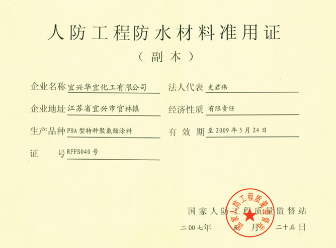 人防工程防水材料准用证