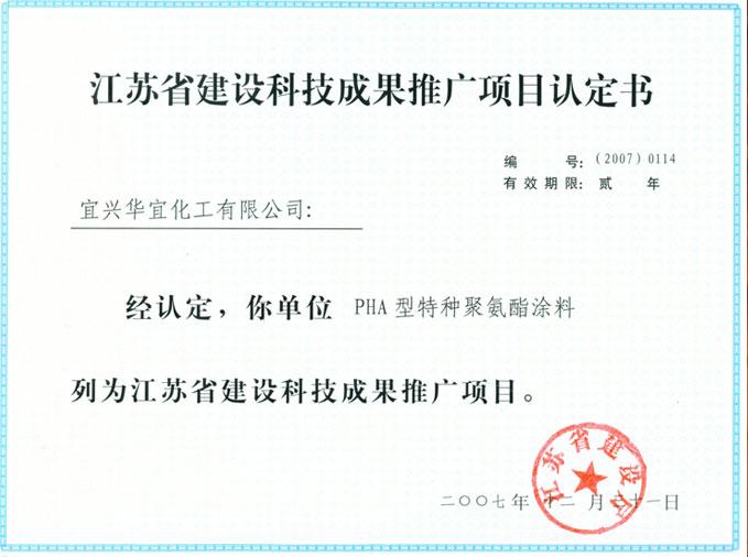 江苏省建设科技成果推广项目认定证