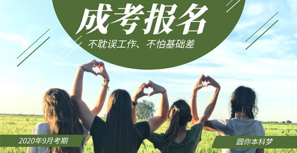 南京财经大学2020年成人高考招生简章