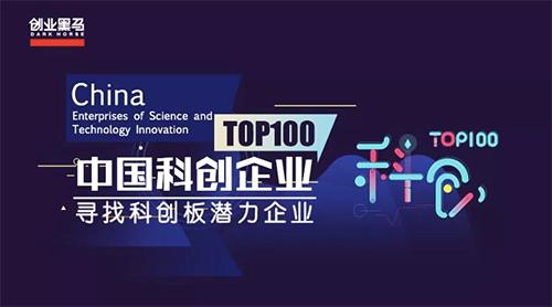 """""""软件定义通信""""打造科技硬核 赛特斯跻身中国科创企业TOP100"""