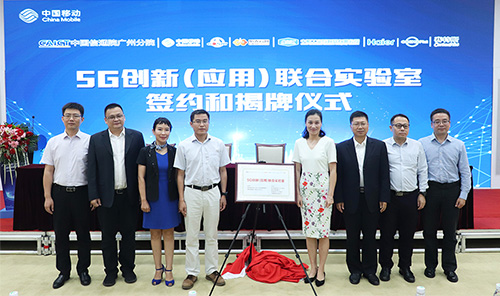 广州移动携手赛特斯 揭牌5G创新(应用)联合实验室