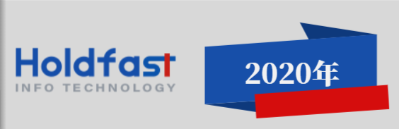 浩方信息2020年电子画册