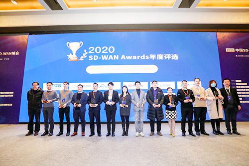 """赛特斯斩获2020中国SD-WAN""""年度创新企业奖"""""""