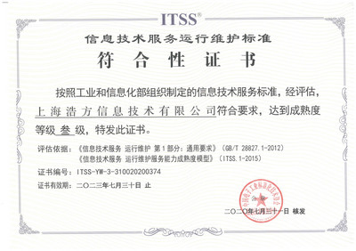 ITSS三级证书