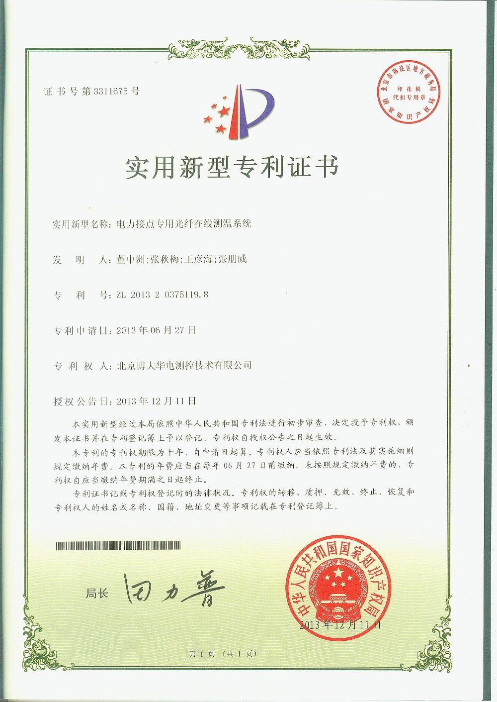 光纖專利證書