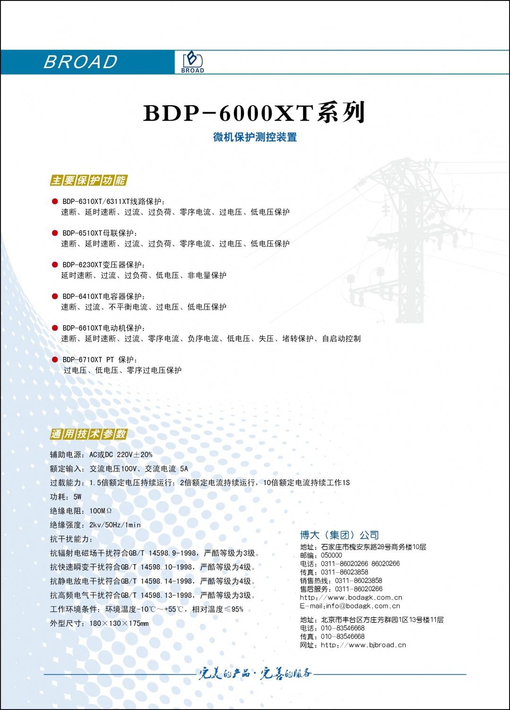 BDP-6000XT