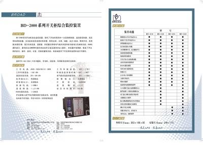 BD-2000系列開關柜綜合監控裝置
