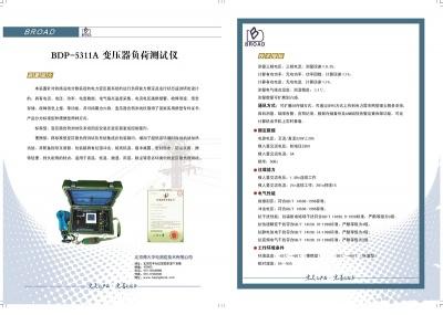 BDP-5311A變壓器負荷測試儀