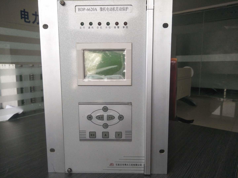 BDP-6620A