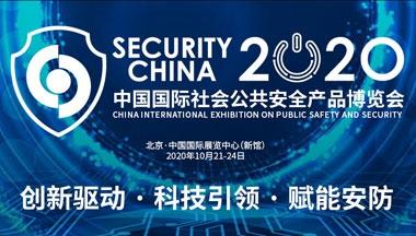福特科将参加于2020年10月21日至24日在北京举办的国际社会公共安全博览会!