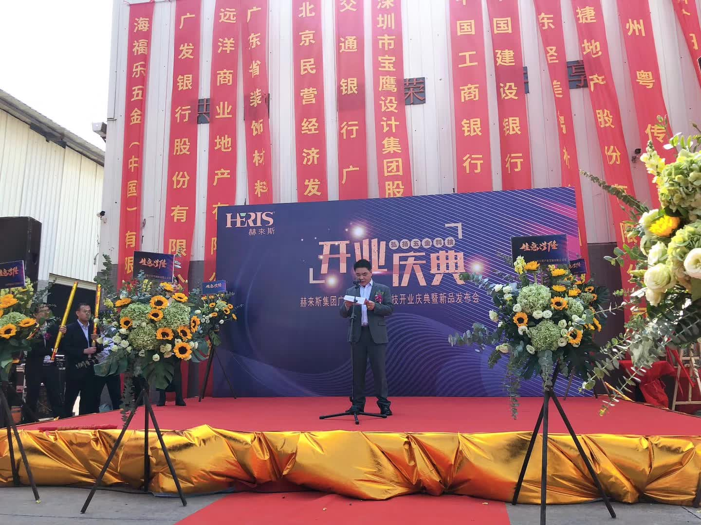 Opening ceremony of Guangzhou Hongyang Hardware Technology