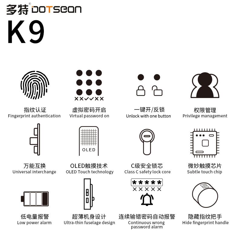 全自动指纹智能锁K9