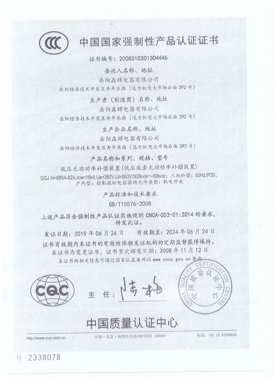 资质-证书3
