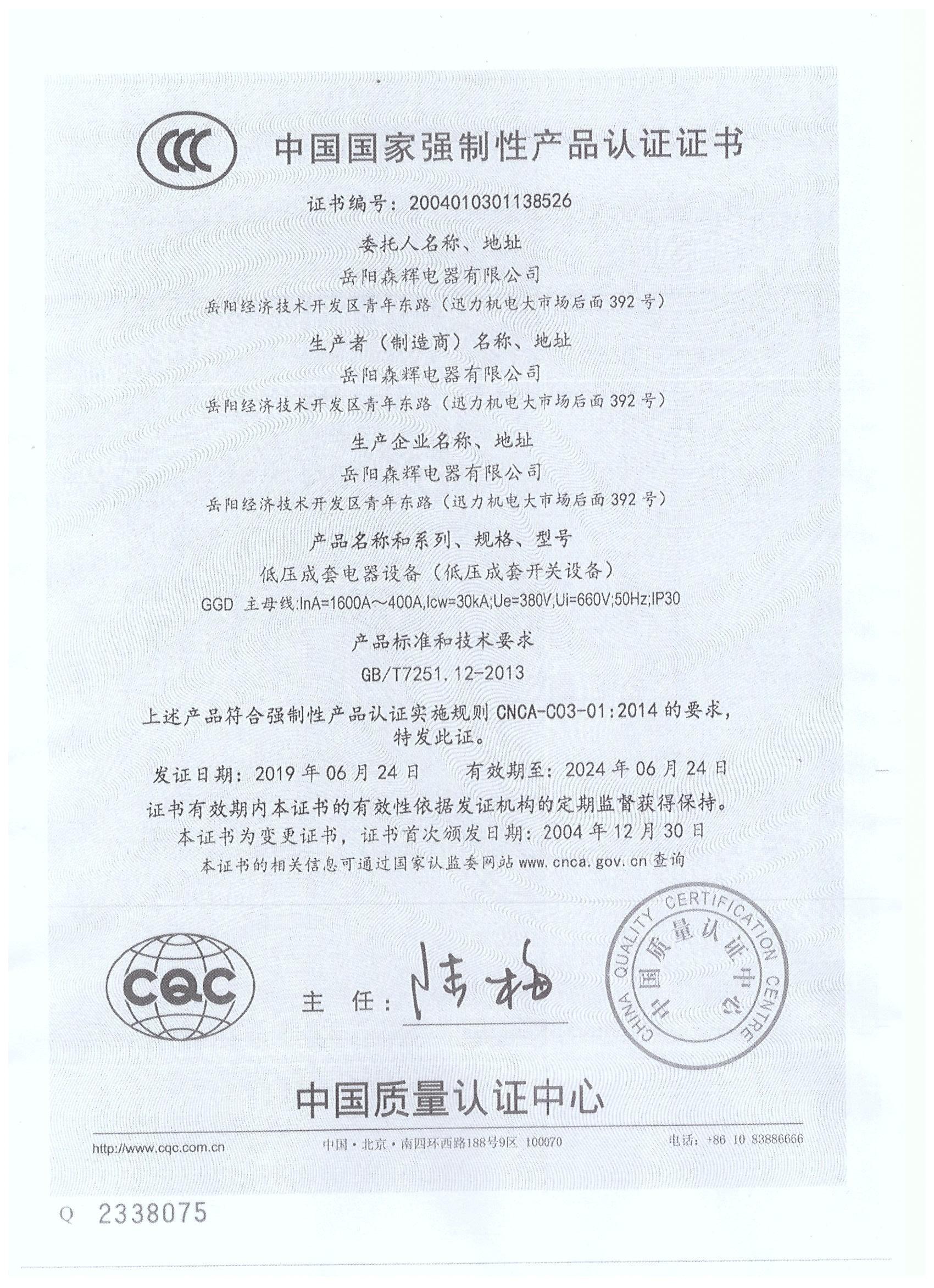 资质-证书2