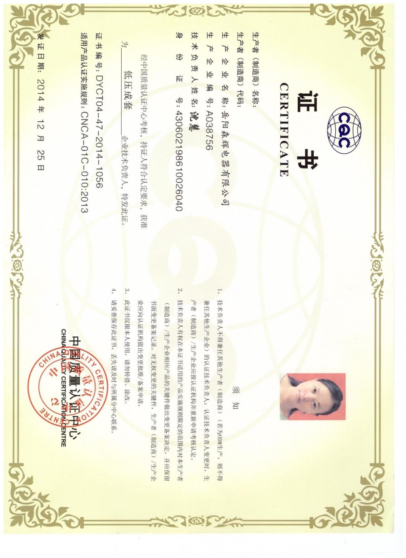 资质-cc证书