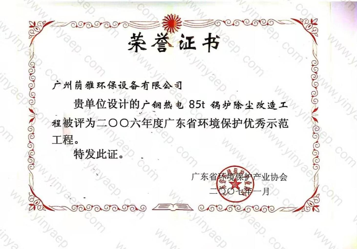 广钢热电85t锅炉除尘改造工程证书
